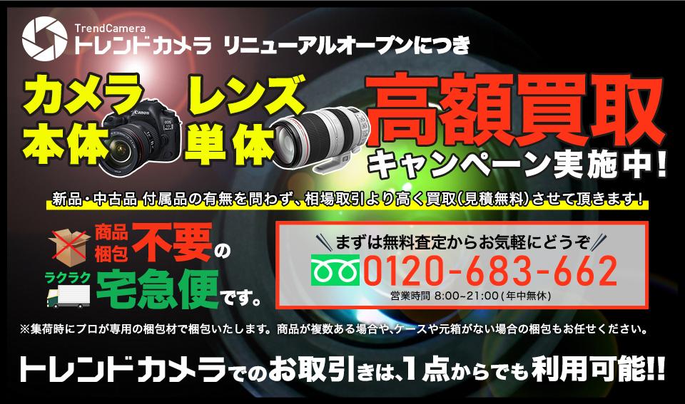 リニューアルオープンにつきカメラ本体・レンズ単体高価買取キャンペーン