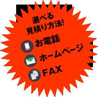 選べる見積り方法 お電話 ホームページ FAX